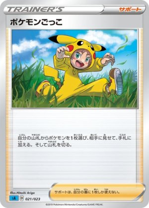 Photo1: Poke Kid 021/023 S1 (Water Set)