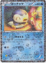 Piplup 006/020 SC 1st