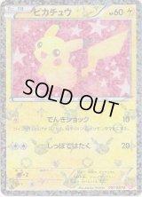 Pikachu 007/020 SC 1st