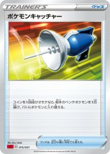 Pokemon Catcher 015/021 SC (C- VMAX Starter Set)