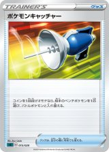 Pokemon Catcher 015/020 SC (G- VMAX Starter Set)