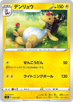 Photo1: Ampharos 032/127 SD