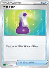 Potion 011/021 SEF (V- VMAX Starter Set)