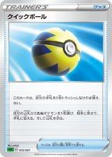 Quick Ball 012/021 SEF (V- VMAX Starter Set)