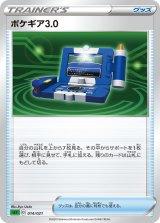 Pokegear 3.0 014/021 SEF (V- VMAX Starter Set)