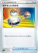 Switch 015/021 SEF (V- VMAX Starter Set)