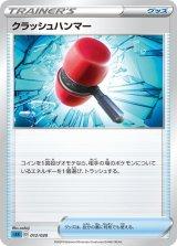 Crushing Hammer 012/020 SEK (B- VMAX Starter Set)