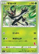 Zarude 006/053 SH