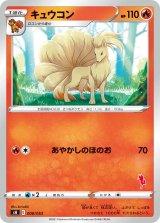 Ninetales 008/053 SH