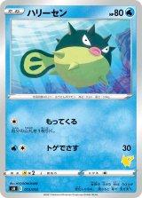 Qwilfish 013/053 SH