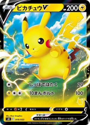 Photo1: Pikachu V 019/053 SH *Holo*