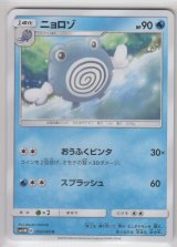 Poliwhirl 010/060 SM1M