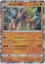 Gigalith 031/060 SM1M