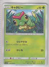 Caterpie 001/060 SM1S