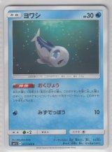 Wishiwashi 017/060 SM1S