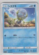 Dewpider 018/060 SM1S