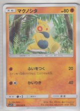 Makuhita 029/060 SM1S