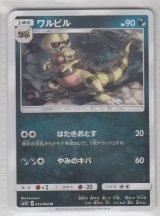 Krokorok 035/060 SM1S
