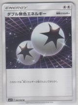 Double Colorless Energy 060/060 SM1S