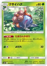Gloom 003/095 SM10