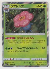 Vileplume 004/095 SM10
