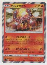 Volcanion 012/095 SM10