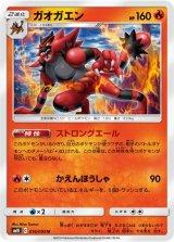 Incineroar 016/095 SM10