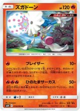 Blacephalon 019/095 SM10
