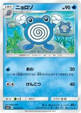 Poliwhirl 022/095 SM10
