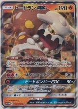 Heatran GX 004/054 SM10a