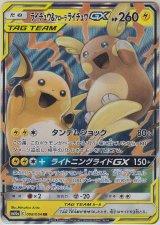 Raichu & Alolan Raichu GX 008/054 SM10a