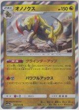 Haxorus 036/054 SM10a