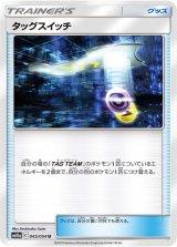 Tag Switch 045/054 SM10a