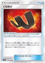 Black Belt 047/054 SM10a