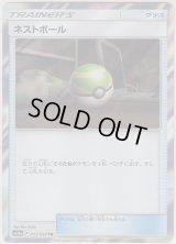 Nest Ball 052/054 SM10a