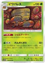 Crustle 003/054 SM10b