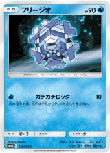 Cryogonal 018/054 SM10b