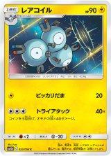 Magneton 022/054 SM10b