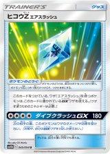 Flyinium Z Air Slash 045/054 SM10b