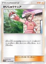 Poke Maniac 047/054 SM10b