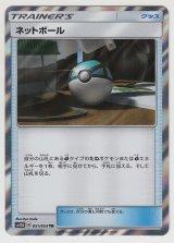 Net Ball 051/054 SM10b