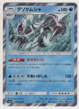 Golisopod 021/094 SM11