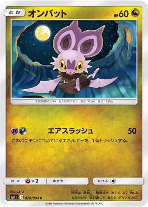Photo1: Noibat 070/094 SM11