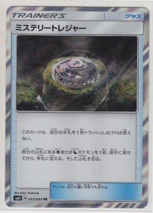 Photo1: Mysterious Treasure 093/094 SM11