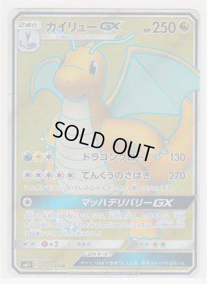 Photo1: Dragonite GX 103/094 SM11