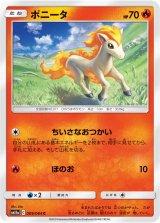 Ponyta 009/064 SM11a