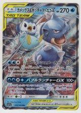 Blastoise & Piplup GX 016/064 SM11a