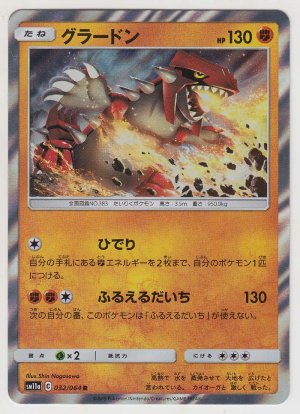 Photo1: Groudon 032/064 SM11a