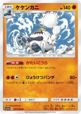 Crabominable 037/064 SM11a