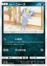 Alolan Meowth 039/064 SM11a